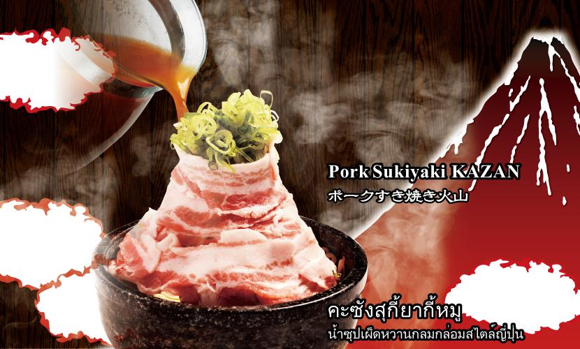 Pork-sukiyaki-kazan