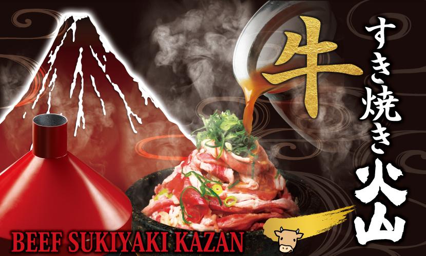 beef-sukiyaki-kazan