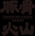 豚骨火山らーめん Tonkotsu Kazan Ramen
